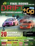 drift - Αντίγραφο