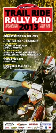 Rally Raid - Trail Ride 2013 - Αντίγραφο