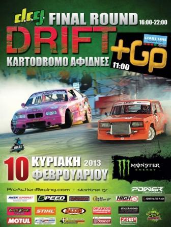 drift +go -αφίδνες - Αντίγραφο