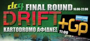 drift +go -αφίδνες