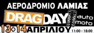 Drag Day της Λαμίας - Αντίγραφο