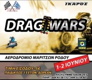 dragster rodos maritsa - Αντίγραφο