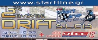 2ος Αγώνας DRIFT START LINE CUP 2013 & 2ος ΑΓΩΝΑΣ ΕΠΑΘΛΟΥ GTCC..