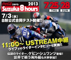 "36th ""Coca-Cola Zero"" Suzuka 8hours Endurance Road Race"