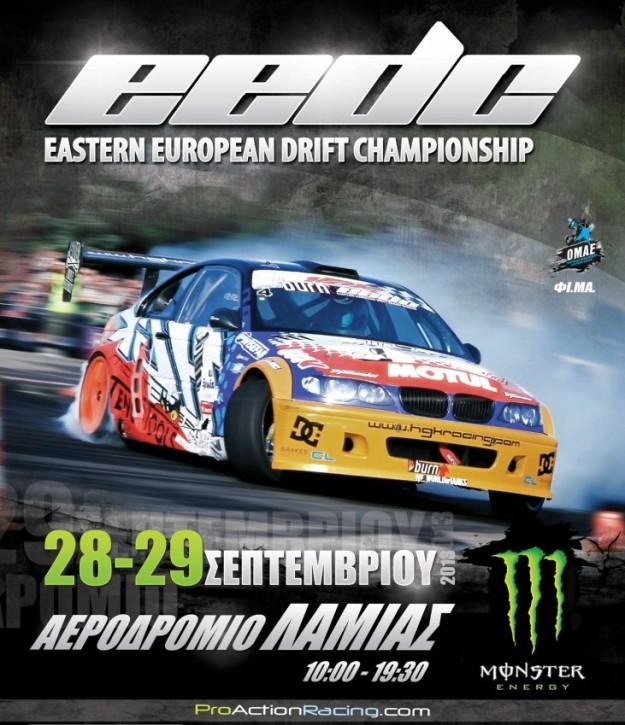 Πανευρωπαϊκό Drift EEDC (East European Drift Championship) - - Αντίγραφο