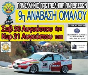 9_anavasi_omalou