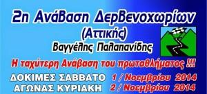 2_anavasi_dervenohorion_2014_afisa_0 (αντίγραφο)