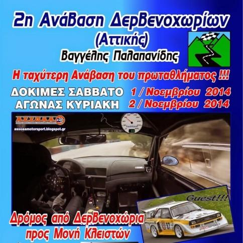 2_anavasi_dervenohorion_2014_afisa_0