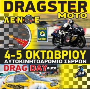 dragster_4_5_10_2014