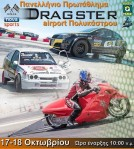 DRAGSTER (2)
