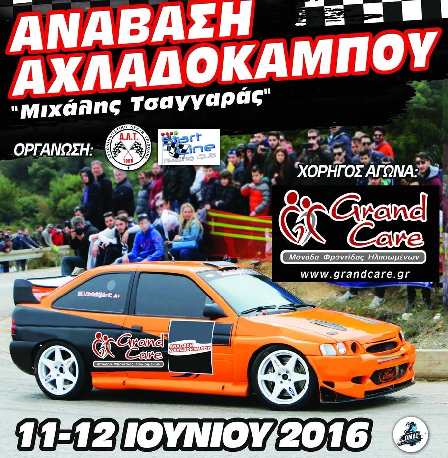 2016_PA_4_Achaldokampos_Afisa.jpg